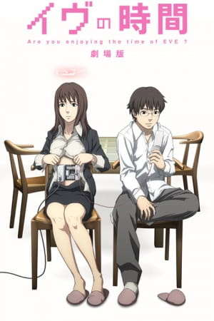 Poster of Eve no Jikan (Movie)