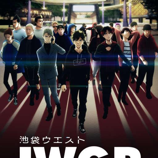 Poster of Ikebukuro West Gate Park
