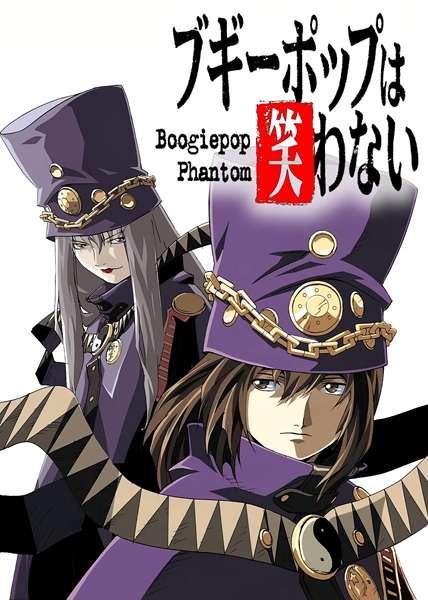 Poster of Boogiepop wa Warawanai