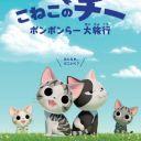 Poster of Koneko no Chi: Ponponra Dairyokou