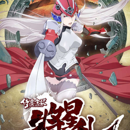 Poster of Soul Buster