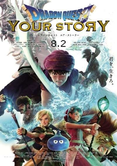 Poster of Dragon Quest: Your Story