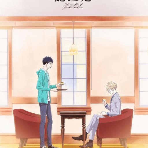 Poster of Housekishou Richard-shi no Nazo Kantei