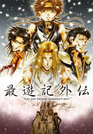 Poster of Saiyuuki Gaiden