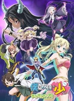 Poster of Boku wa Tomodachi ga Sukunai: Relay Shousetsu wa Ketsumatsu ga Hanpanai
