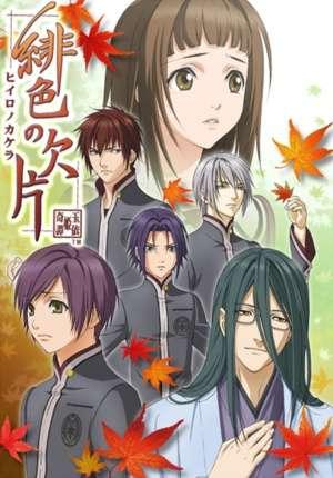 Poster of Hiiro no Kakera