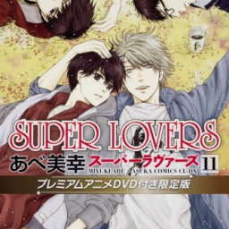 Poster of Super Lovers OVA
