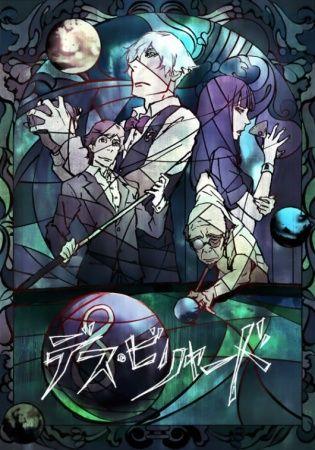 Poster of Death Billiards