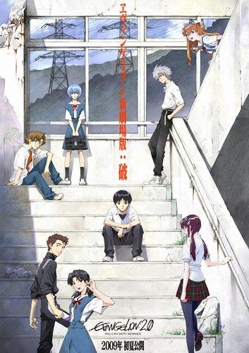 Poster of Evangelion: 2.0 You Can (Not) Advance