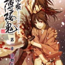Poster of Hakuouki Movie 1: Kyoto Ranbu
