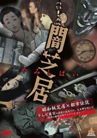 Poster of Yami Shibai