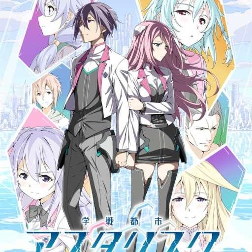 Poster of Gakusen Toshi Asterisk