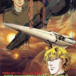 Poster of Ginga Eiyuu Densetsu: Waga Yuku wa Hoshi no Taikai