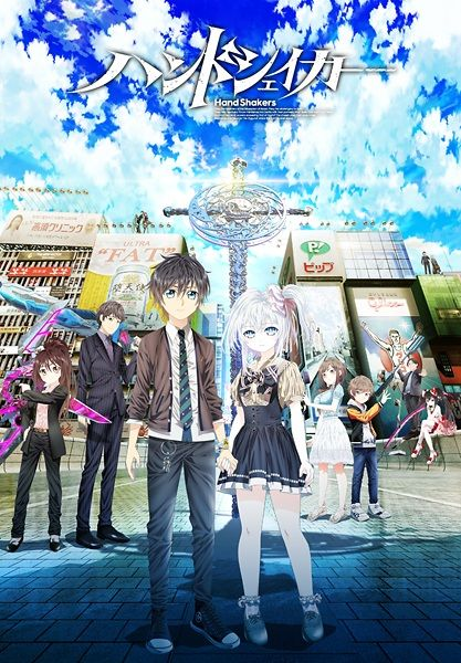 Poster of Hand Shakers