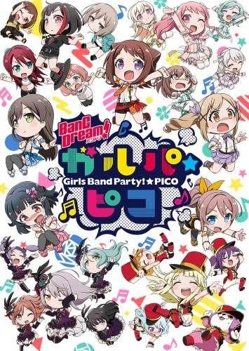 Poster of BanG Dream! Garupa☆Pico