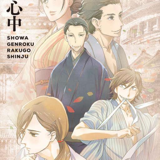 Poster of Shouwa Genroku Rakugo Shinjuu