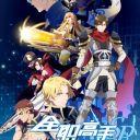 Poster of Quanzhi Gaoshou Specials