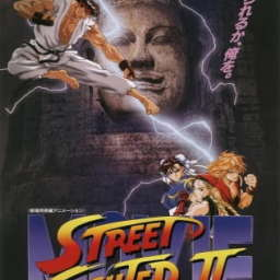 Poster of Street Fighter II Movie