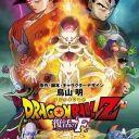 Poster of Dragon Ball Z Movie 15: Fukkatsu no