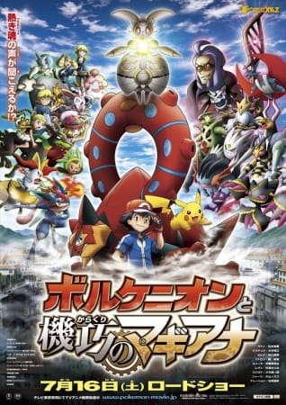 Poster of Pokemon Movie 19: Volcanion to Karakuri no Magearna