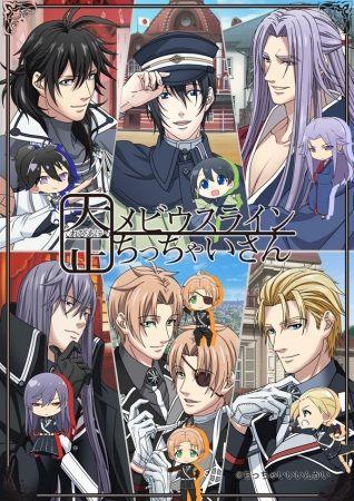 Poster of Taishou Mebiusline: Chicchai-san