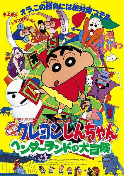 Poster of Crayon Shin-chan Movie 04: Henderland no Daibouken