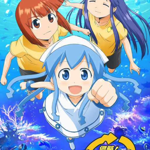 Poster of Shinryaku! Ika Musume