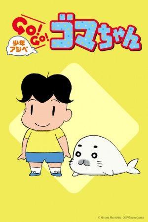 Poster of Shounen Ashibe: Go! Go! Goma-chan