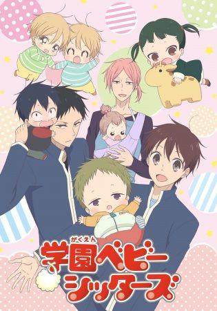 Poster of Gakuen Babysitters