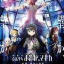 Poster of Mahou Shoujo Madoka★Magica Movie 3: Hangyaku no Monogatari