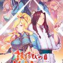 Poster of Huyao Xiao Hongniang