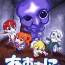 Poster of Ao Oni The Animation