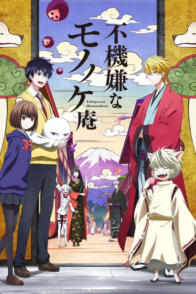 Poster of Fukigen na Mononokean