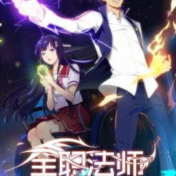 Poster of Quanzhi Fashi