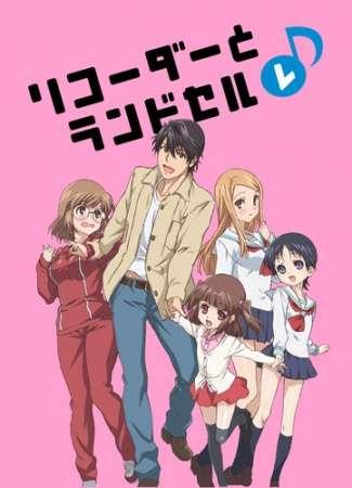 Poster of Recorder to Randoseru Re♪