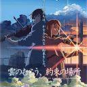 Poster of Kumo no Mukou, Yakusoku no Basho