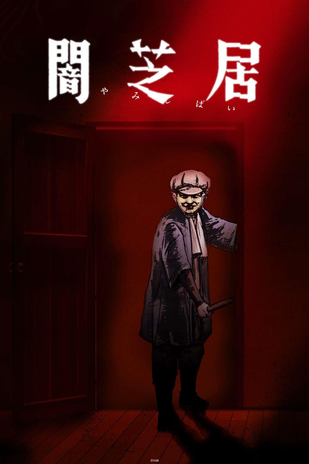 Poster of Yami Shibai 7