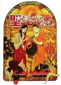 Poster of Saint☆Oniisan