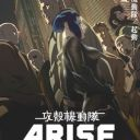 Poster of Koukaku Kidoutai Arise: Ghost in the Shell - Border:4 Ghost Stands Alone
