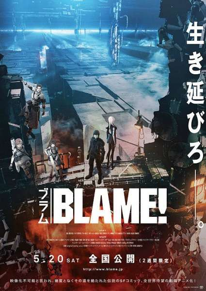 Poster of Blame! Movie