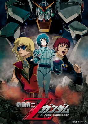 Poster of Mobile Suit Zeta Gundam: A New Translation - Heir to the Stars