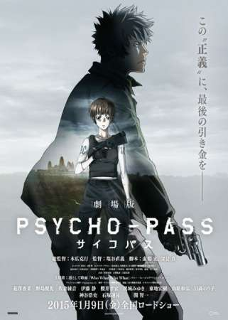 Poster of Psycho-Pass Movie