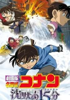 Poster of Detective Conan Movie 15: Quarter of Silence