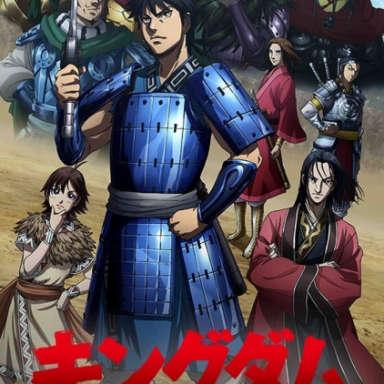 Poster of Kingdom 3rd Season