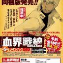 Poster of Kekkai Sensen & Beyond: Zapp Renfro Ingaouhouchuu!!/Baccardio no Shizuku