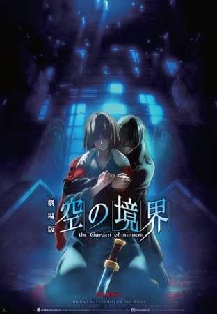 Poster of Kara no Kyoukai 7: Satsujin Kousatsu (Go)
