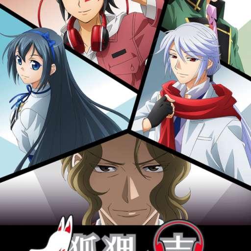 Poster of Kitsune no Koe