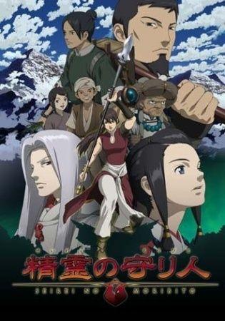 Poster of Seirei no Moribito