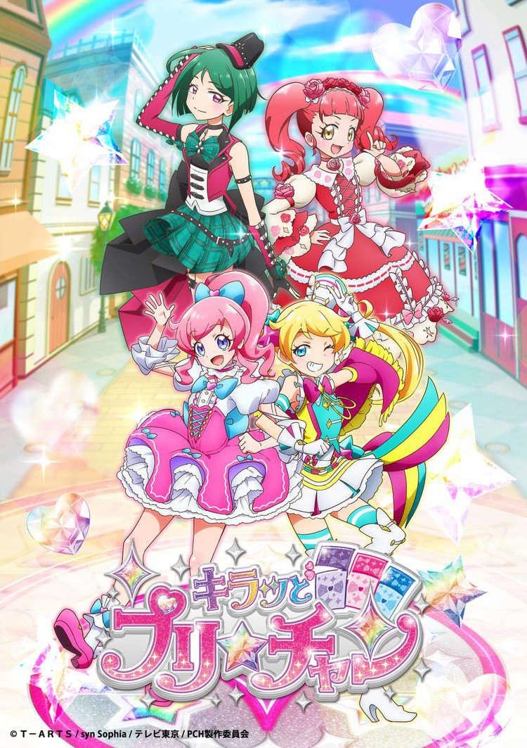 Poster of Kiratto Pri☆chan