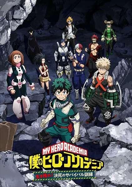 Poster of Boku no Hero Academia: Ikinokore! Kesshi no Survival Kunren